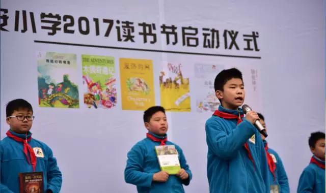 庆安小学读书节启动仪式 点燃师生阅读热情