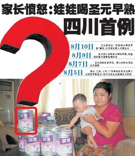 绵竹女婴疑似出现性早熟 其长期食用圣元奶粉