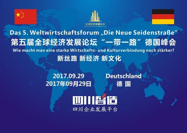 """四川智造连接海外 布局""""全球经济发展论坛-德国峰会"""""""