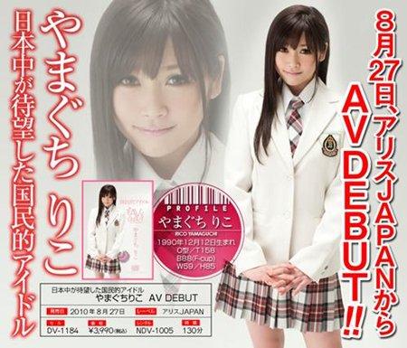 知名日本少女组丑闻不断 团员高中裸照外流
