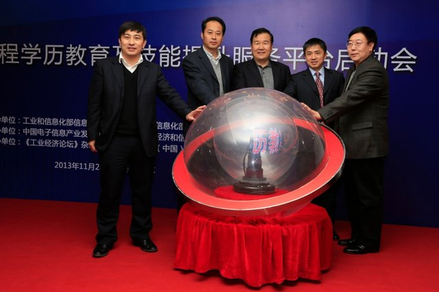 产业工人远程学历教育及技能提升平台在北京启