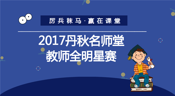张丹秋校长:理化课堂点亮科创未来