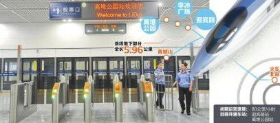 """都江堰""""地铁1号线""""开通 成都15元直达都江堰"""