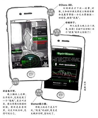 手机抓鬼软件流行成都程序员解密(图)