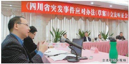 四川听证突发事件征用个人财产 19人赞成
