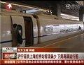 视频:沪宁高铁一趟上座仅百余人 运行图将再调