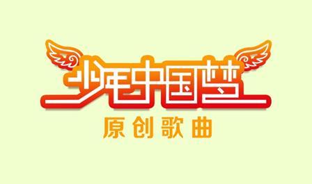 """2014《少年中国梦》将唱响""""中国少年好声音"""""""