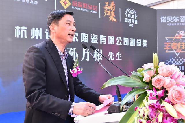 11月11日  诺贝尔瓷砖中国区品牌超级MALL盛大开业