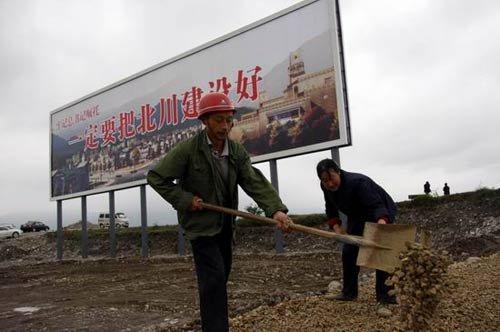 北川新县城全面开工建设 总投资将超200亿