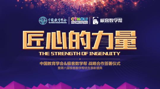 中国教育学会与极客数学帮战略合作暨优生表彰回顾