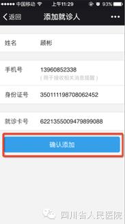 四川省人民医院实现微信挂号缴费啦