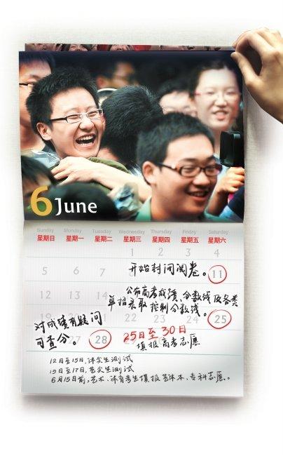 2011年高考结束 快来看查分志愿填报时间表