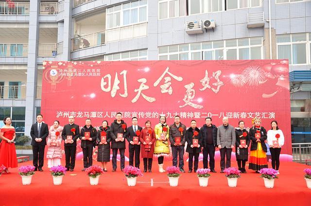 龙马潭区人民医院举行迎新春文艺汇演