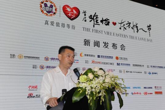 8月17日,首届唯怡·东方情人节将启动