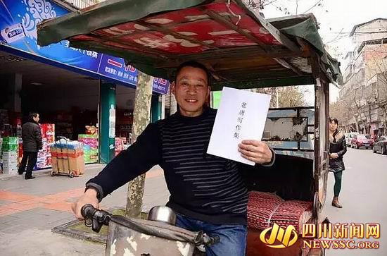 遂宁五旬三轮车夫爱写诗 曾在俄罗斯总统服务中心打工