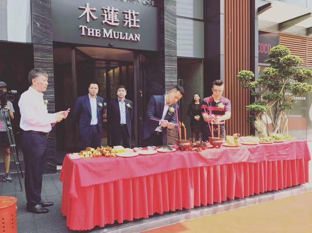 全球第三家木莲庄酒店开幕 开业盛典圆满落幕