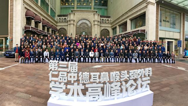 第三届仁品中德耳鼻喉头颈外科学术高峰论坛在蓉举行