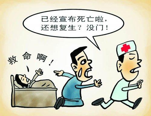 见死不救,还要漫画干嘛忧草医院亡图片