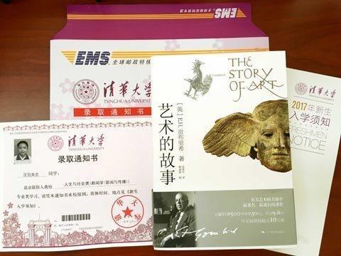 清华首批录取通知书寄出 今年校长赠什么书