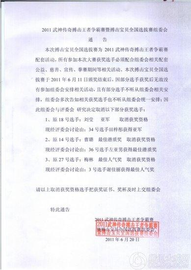 2011武神传奇搏击宝贝全国选拔赛组委会通告