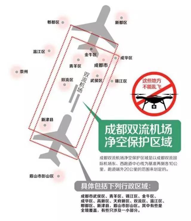 成都机场17天现9起无人机干扰航班事件 或有幕后黑手