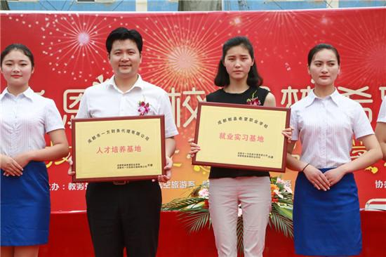 成都郫县希翼职业校园举办第七届教学作用展