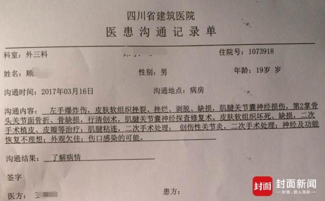 成都一大学生吃烤鱼遇瓦斯炉爆炸 医生:或落下残疾