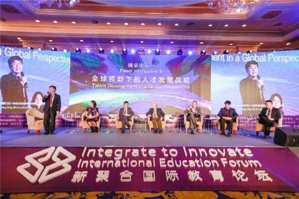 2017年第二届新聚合国际教育高峰论坛成功举办