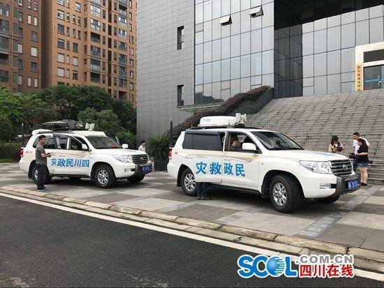 四川省民政厅:应急卫星指挥车携装备赶赴灾区