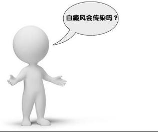 白癜风会传染吗?专家提醒:拒绝歧视