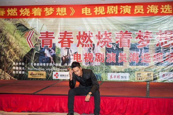 《青春燃烧着梦想》电视剧演员北京海选开启邓小平和铁娘子v青春香港回归电视剧图片