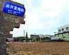 两部委发文调控中国楼市:囤地一年禁再买