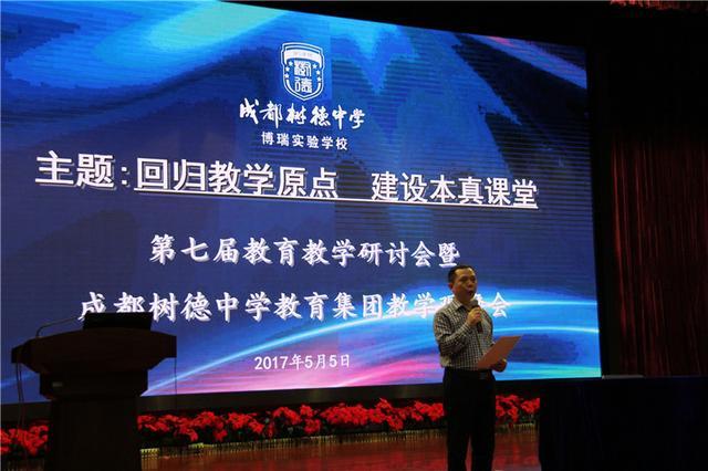 树德博瑞第七届教育教学研讨会顺利举行