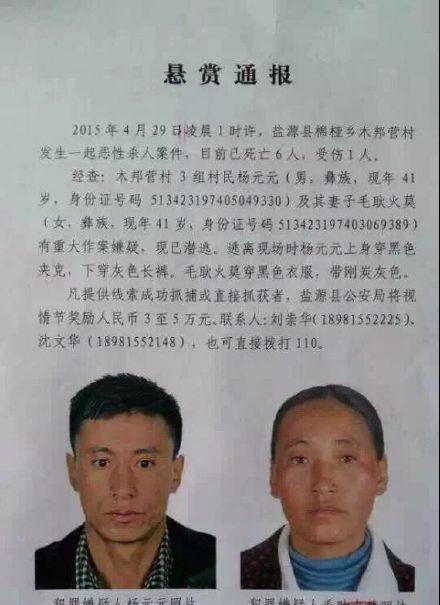 凉山州(微博)盐源县棉桠乡木邦营村发生一起恶性杀人案件,目前已死亡6