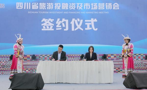 四川旅游投融资及市场营销会议在绵阳平武召开