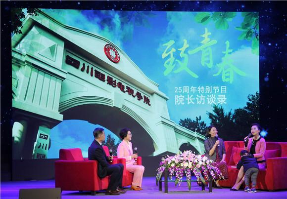 川影25周年庆特别节目《致青春》温情上演
