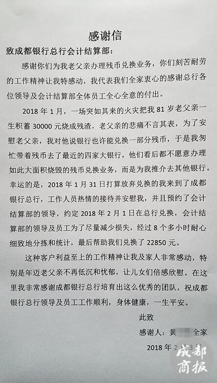 资中女子3万现金被烧 银行清理8小时兑回近2.3万