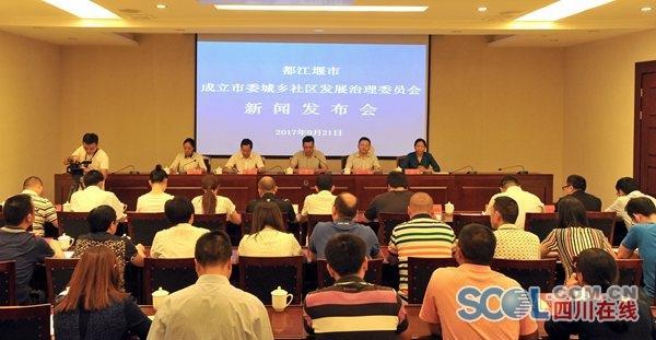 都江堰市率先成立城乡社区发展治理委员会