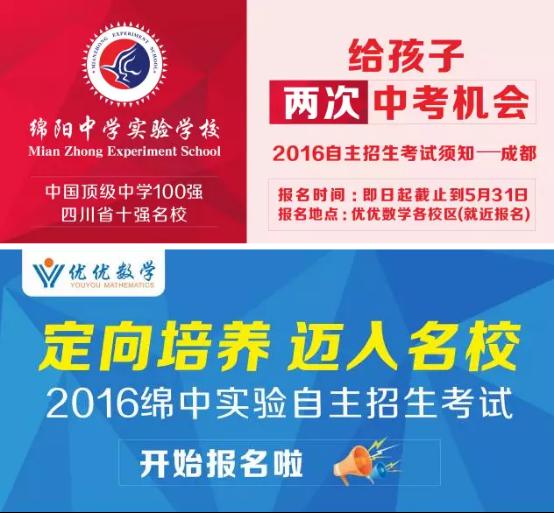 2016绵阳中学实验学校自主招生考试开始报名