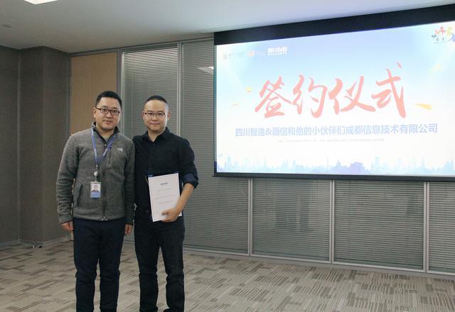 四川智造携手薇信小伙伴 助力传统中小微企业互联网转型