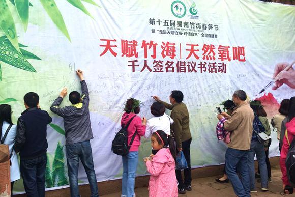 蜀南竹海春笋节开幕 各路网红邀你参与环保