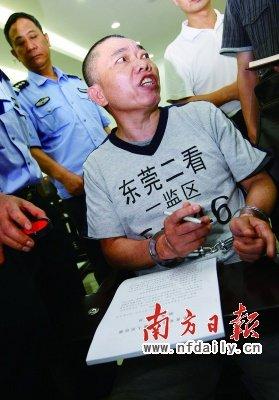 黄江镇原党委委员利沛钦弊案一审宣判 南霸天