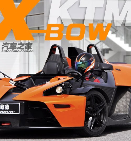号称暴走小怪物 试乘ktm x-bow street_车市要闻