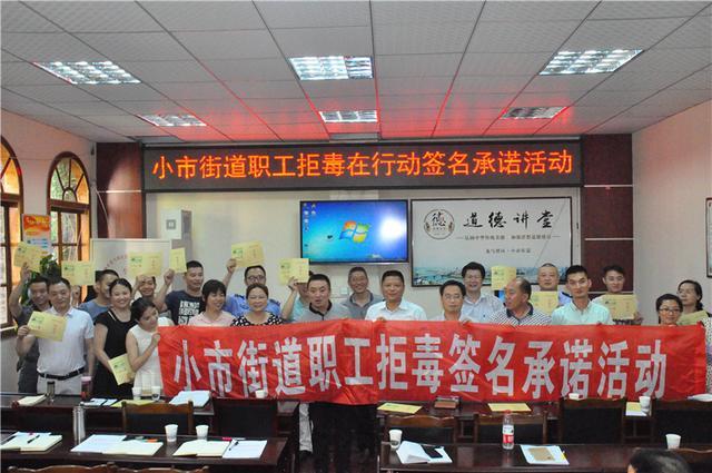 泸州小市街道开展拒毒签名承诺活动(图)