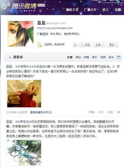 川大女生微博透露4年暗恋情 网友:大声表白