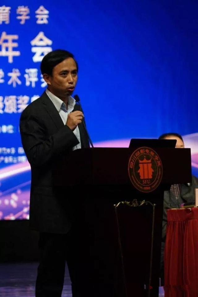 四川省广播影视高等教育2017年学术年会在川影召开