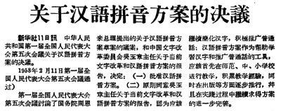 与汉语拼音相伴60年:从国家规范到国际标准