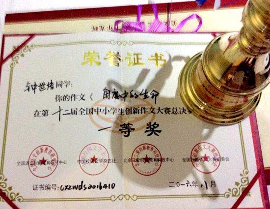 全国中小学生作文大赛 棠外学子获一等奖