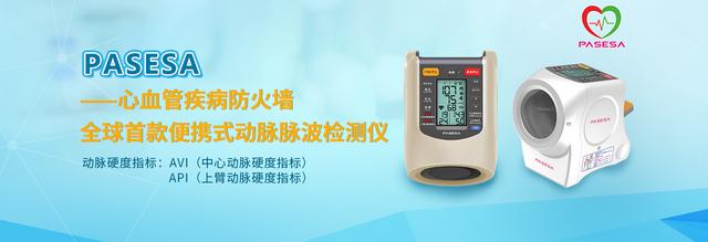 PASESA动脉脉波检测仪亮相心血管病临床技能巡讲会