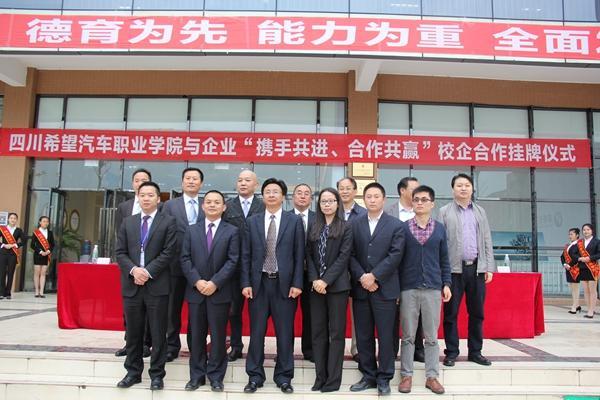 专业对接产业 四川希望汽车职业学院就业率超95%